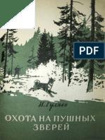 Гуляев_И.А._Охота_на_пушных_зверей_1956