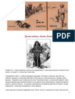 Tropa Voyny Apache Kida
