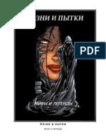 Oleynikov_-_Kazni_i_pytki_Mify_i_legendy.pdf