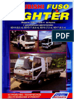 Mitsubishi Fuso Fighter ( 1990- 1999 ).pdf