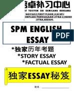 F4 ESSAY BOOKLET秘笈 -S.pptx