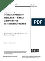 BS EN 10204 -2004