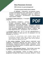 2019 Биографические Даты И.Я.антонова