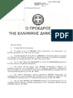 Προαγωγή Αξιωματικών Του ΠΝ_6Λ6Π6-ΧΒ8