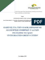"Oδηγός Για Την Ολοκληρωμένη Διαχείριση Υδάτων Στα Πλαίσια Του Έργου ""Integrated Green Cities"""