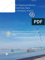 Εγχειρίδιο Παρακολούθησης Ποιότητας Αέρα μέσω Επιστήμης Πολιτών