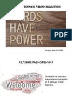 ИСКУССВЕННЫЕ ЯЗЫКИ ВОЛАПЮК.pptx