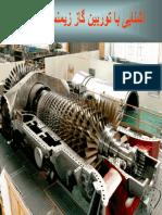 amozesh gas turbine