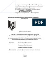dyachkova.v.a.-sksit-2014.pdf.pdf