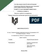 dyakova_mp_sovershenstvovanie_upravleniya_kachestva_gostinichnyh_uslug_2014.pdf