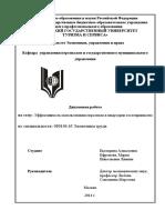efremova_e.a.,_lyamina_m.n._et_2014g. (1).pdf