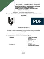 fedotova-ekonomika_truda-2014.pdf