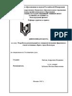 fedyakina_la-gd-2015.pdf