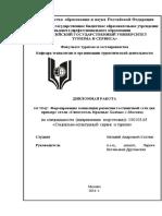 formirovanie_koncepcii_razvitiya_gostinichnoy_seti.pdf