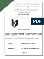koroleva_yuv-sksit-2014 (2).pdf