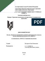 muhayarova-up-2015.pdf