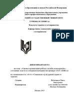nabatnikov.ocenka_organizacii_raboty_sluzhby_konserzhey.pdf