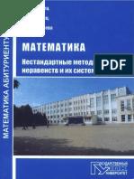 Koropets_ Koropets_ Alekseev MATEMÁTICA Métodos Não Padronizadoualdades(2)
