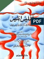 تفليس إبليس - عز الدين عبد السلام بن أحمد المقدسي - ت. الهلالي