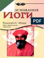 Mishra_Ramamurti_S_Osnovania_yogi.pdf