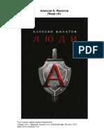 A_Filatov_-_Lyudi_A.pdf