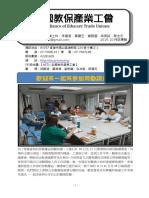 AETU 108.10月訊專輯