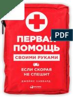 Pervaya_pomosch_svoimi_rukami.pdf