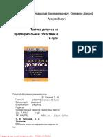 Pitertsev_Stepanov_-_Taktika_doprosa_-_2001.pdf