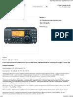 Icom IC-R75 купить.pdf