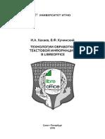и.а. Хахаев, в.ф. Кучинский Технологии Обработки Текстовой Информации%0aв Libreoffice%0a