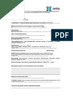 ООО СК «Цюрих».pdf
