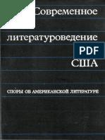 Sovremennoe Literaturovedenie Ssha 1969