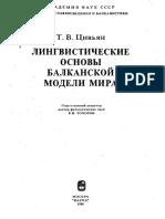 Цивьян Т.В. Лингвистические Основы Балканской Модели Мира. 1990