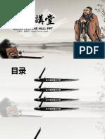 传统文化道德讲堂PPT模板.pptx