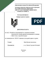 artamonova_iyu-sksit-2014.pdf