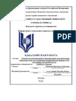 baranova_v._a._-_turizm_2015.pdf