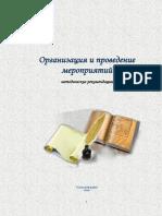 Методическое Пособие Организация и Проведение Мероприятий
