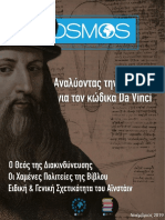 KOSMOS ΤΕΥΧΟΣ ΝΟΕΜΒΡΙΟΣ '19