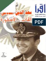 livre de guerre 1973