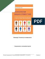 Psihologia_vashih_otverstiy_short.pdf