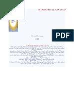 قرار دادن عكس در پس زمينه بوت ويندوزXP