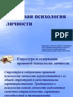 Котунова М.Н. 17ЮП Правовая Психология и Правовая Психология Личности