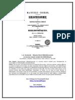 eBook L.a. Constantin - Manuels-Roret ; Bibliothéconomie