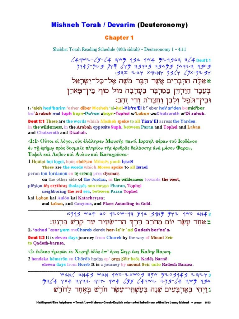 4 Teras De Porno 05 the scriptures. old testament. hebrew-greek-english color