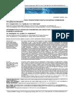 Определение Параметров и Показателей Работы Карьерных Комбайнов При Добыче Мрамораfile
