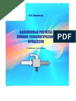 Балансовые расчеты химико-технологических процессов.pdf