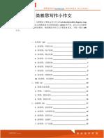 A类雅思写作小作文.pdf