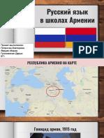Преподавание русского языка в Армении