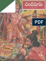 Chandamama Telugu 1993 07 July