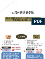 实用文教学教什么_王荣生